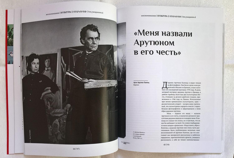 Zham magazine, Archi Harutyun Galentz