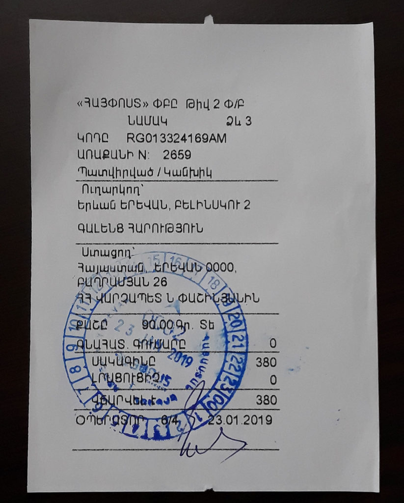 Archi Galentz letter to Nikol Pashinyan